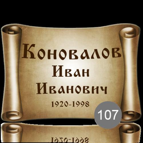 Сложная форма 107
