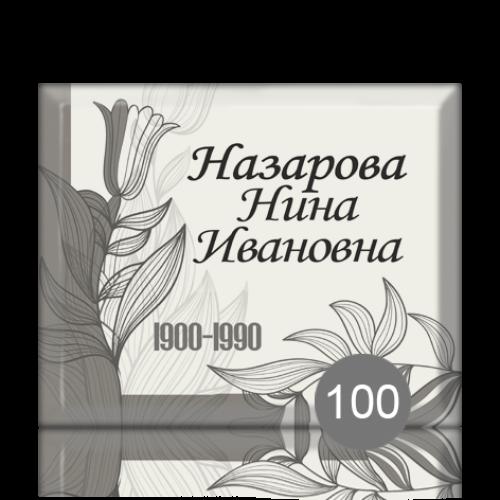 Графическая композиция 100